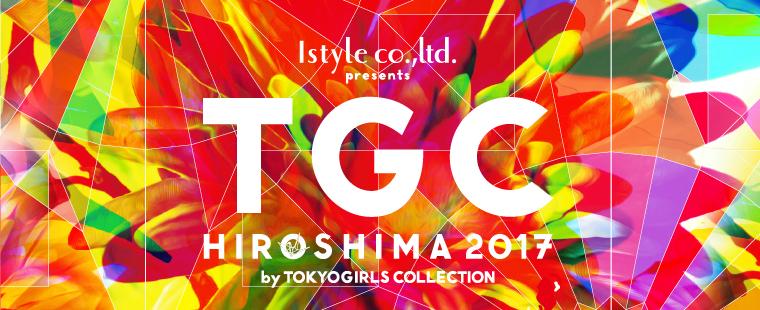 TCG広島2017