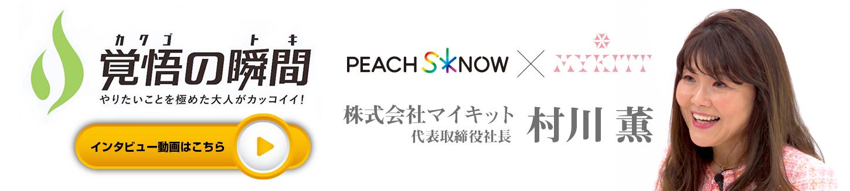 株式会社マイキット 代表取締役社長 村川 薫